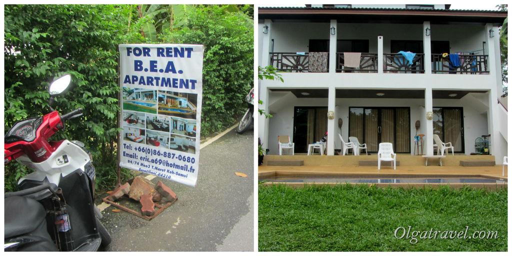 Апартаменты на Самуи,  Ламай