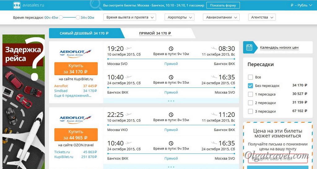 дешевые билеты в Бангкок