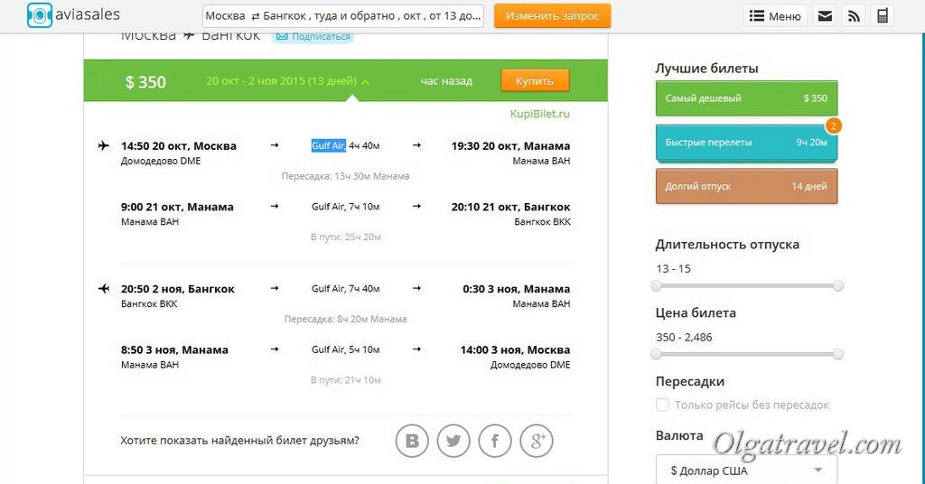 дешевые билеты из Москвы в Бангкок