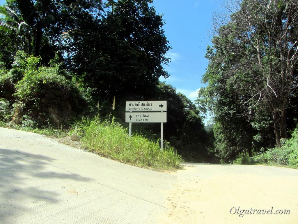 дороги острова Самуи