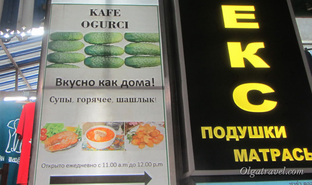 Кафе русской кухни Огурцы на Ламае