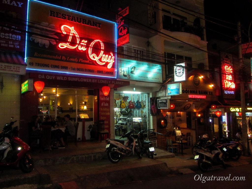 Ресторан Da Quy
