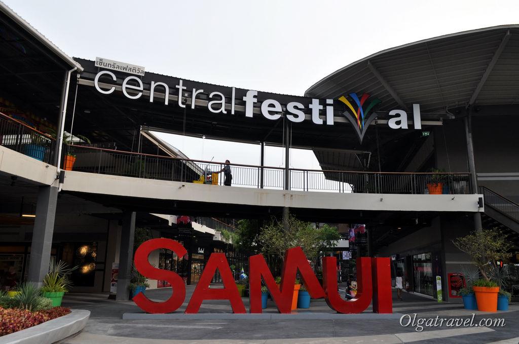Central Festival Самуи