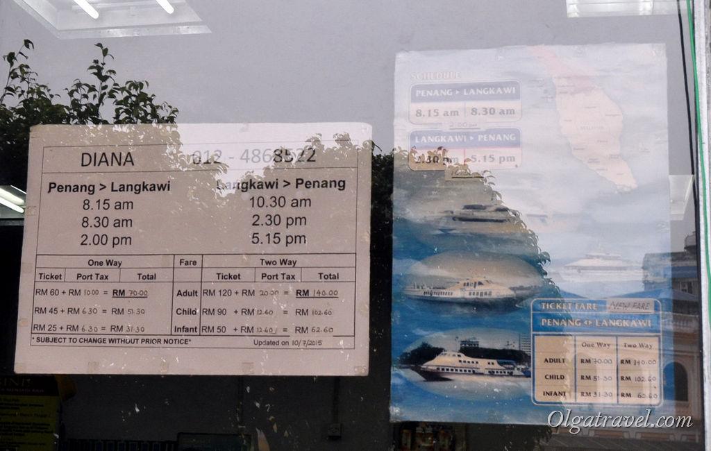 Пенанг - Лангкави лодка