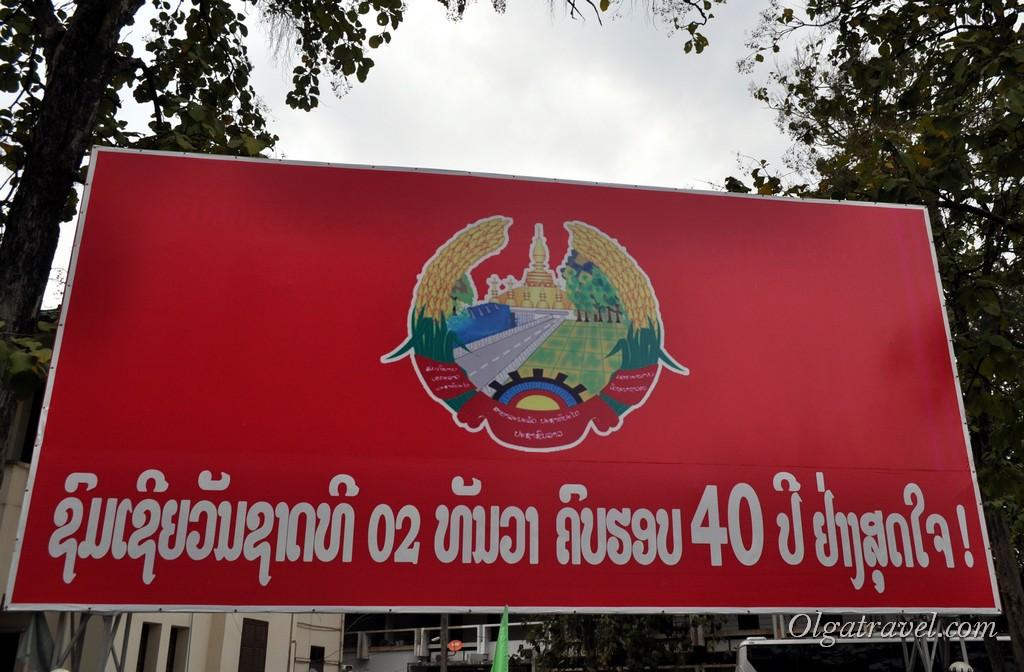 Лаос отзыв