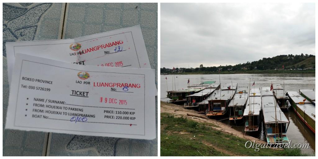 Лаос цены на лодку