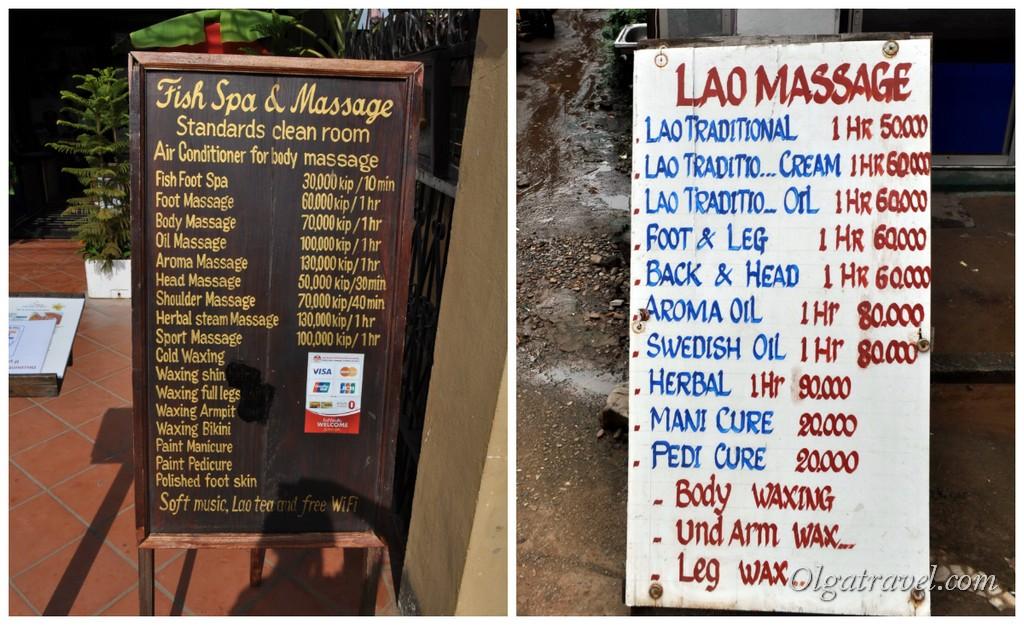 массаж в Лаосе