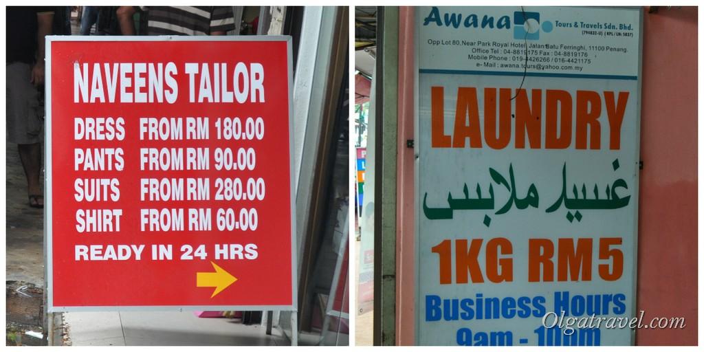 Пенанг цены