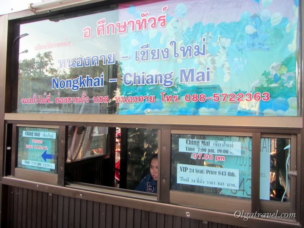 автобус Лаос Чианг Май
