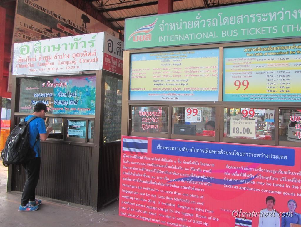 автобус Лаос Таиланд