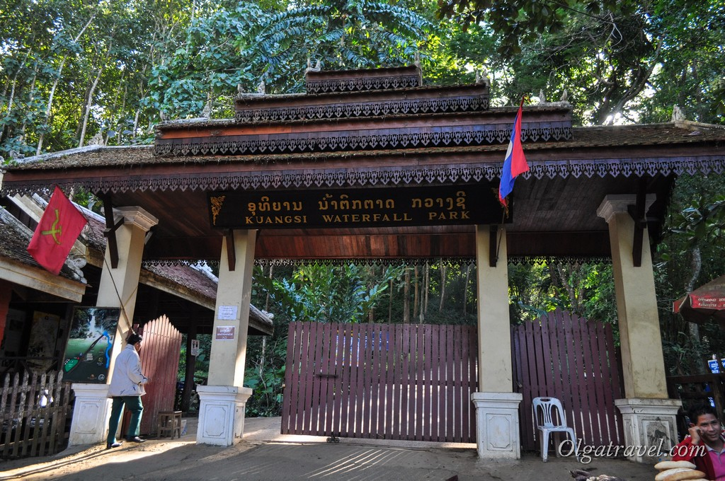парк Куанг Си