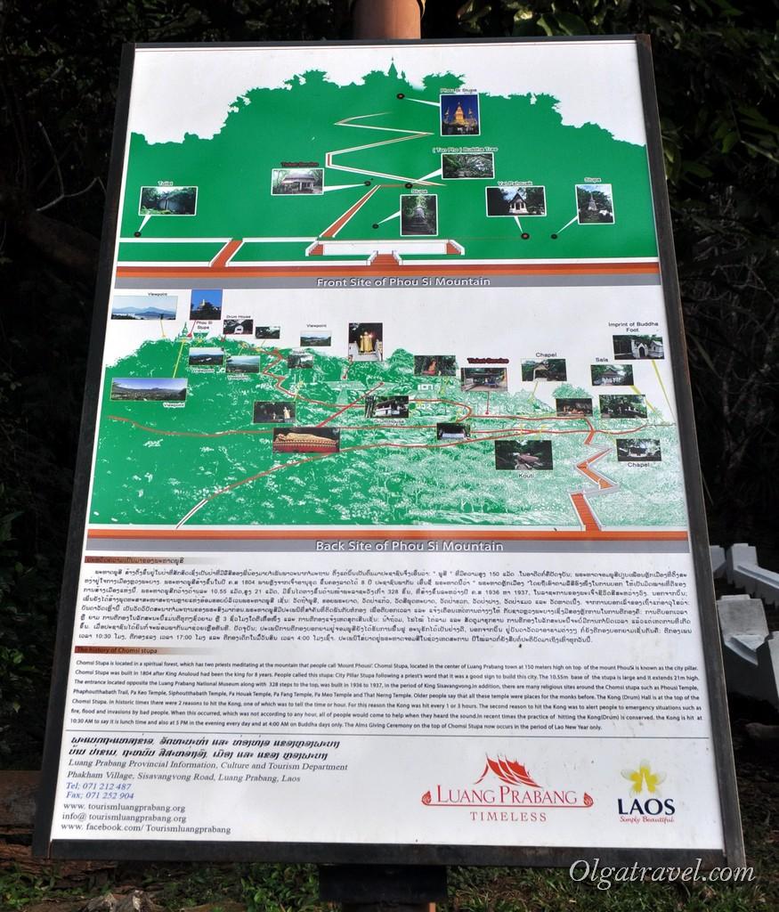 холм Пху Си