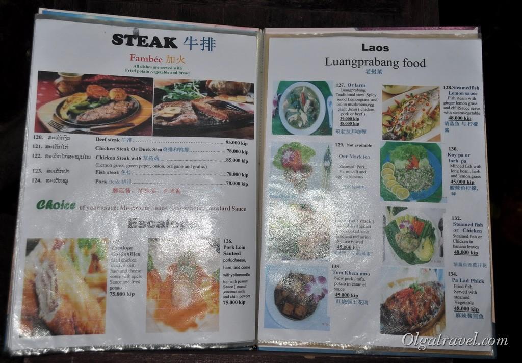 цены Луанг Прабанг