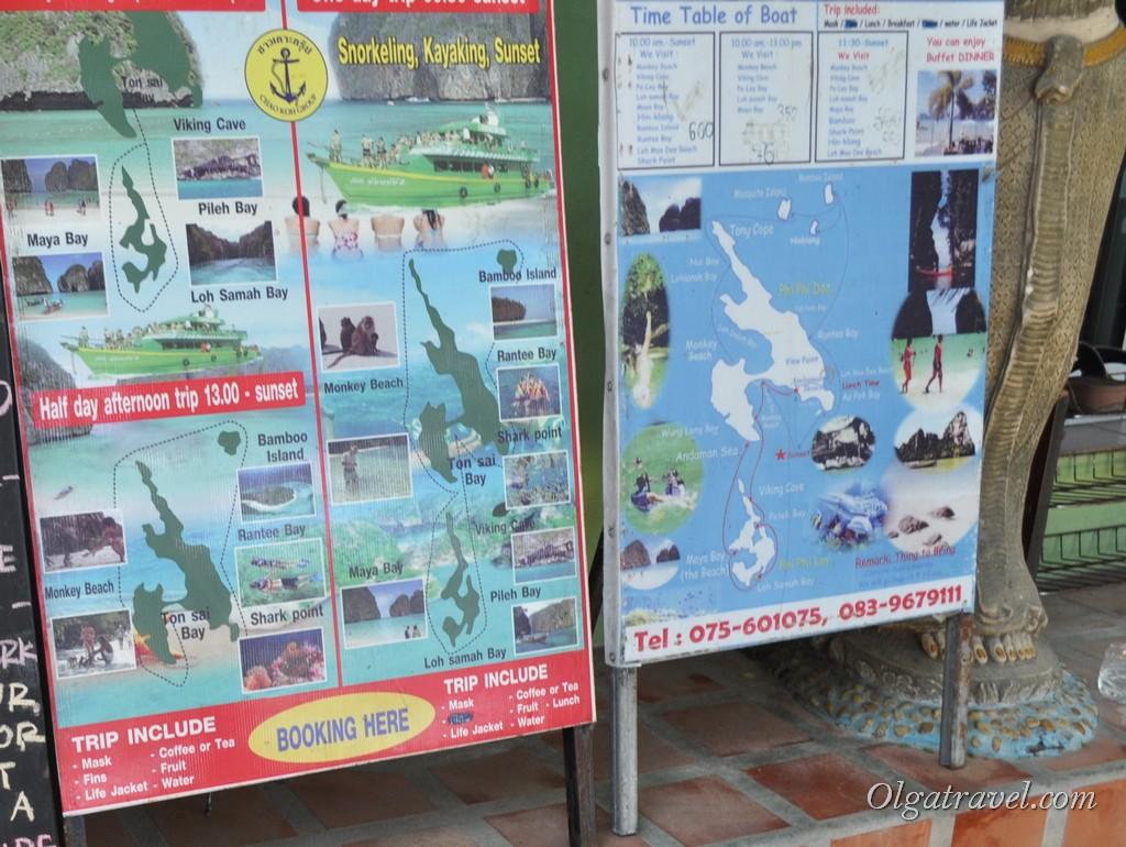 экскурсии на Пхи Пхи