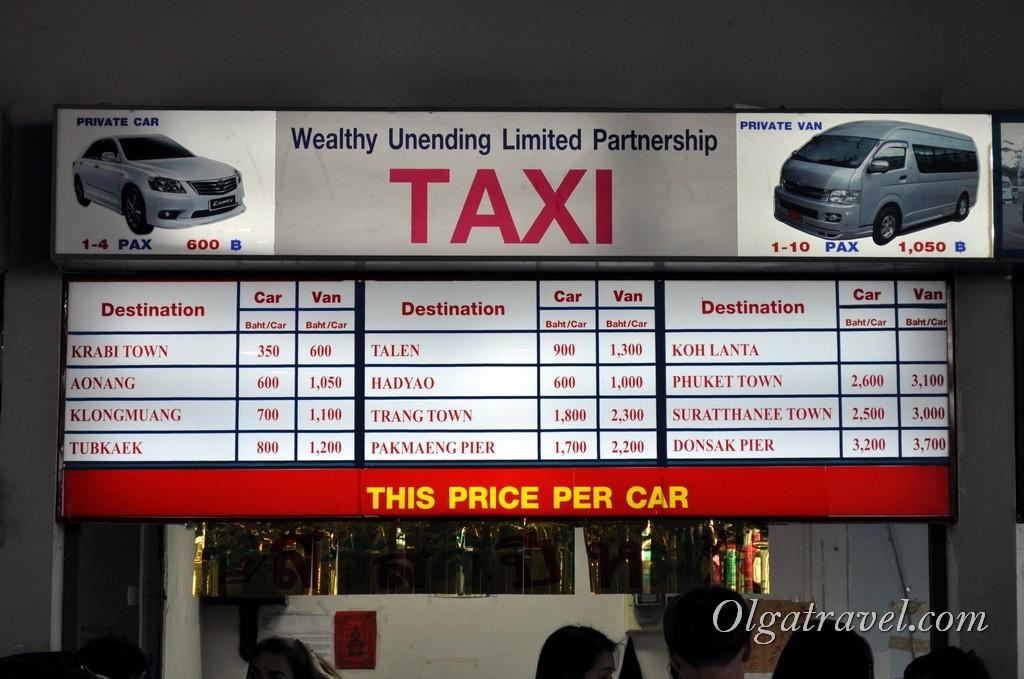 краби аэропорт такси