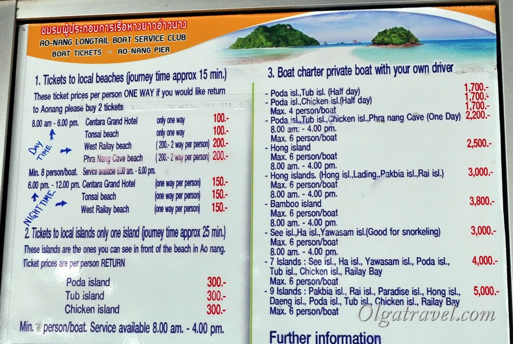 Краби Ао Нанг цены