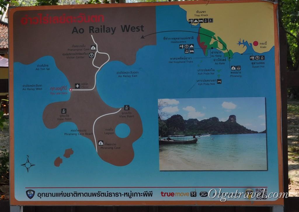 полуостров Рейли Краби