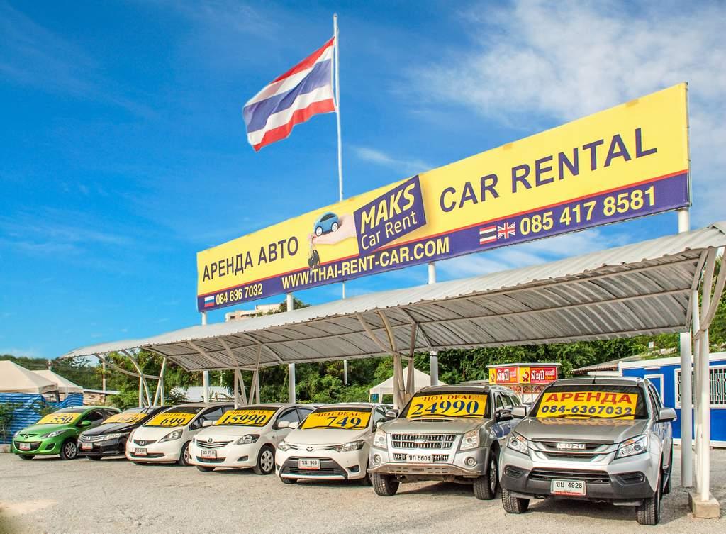 MAKS Car Rental