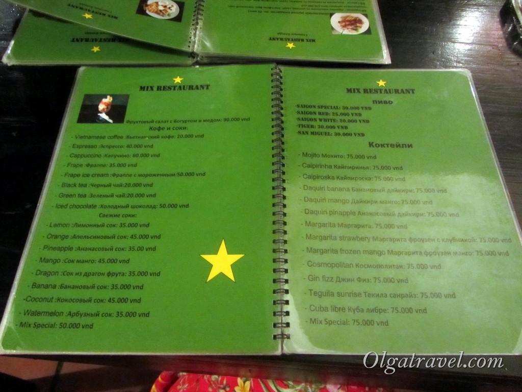 ресторан Mix Нячанг