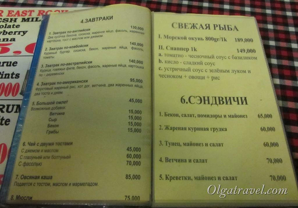 рок кафе нячанг меню