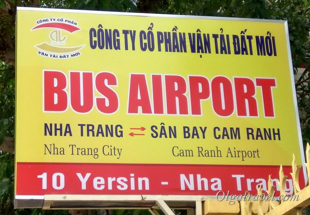 как добраться из Нячанга в аэропорт