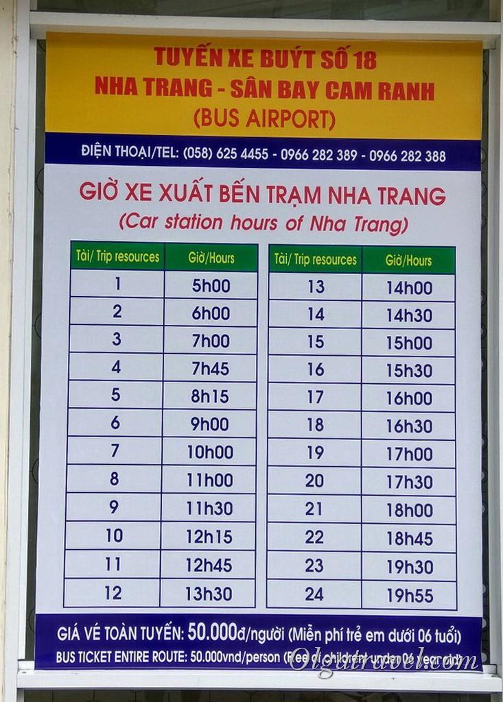 автобусы из Нячанга в аэропорт