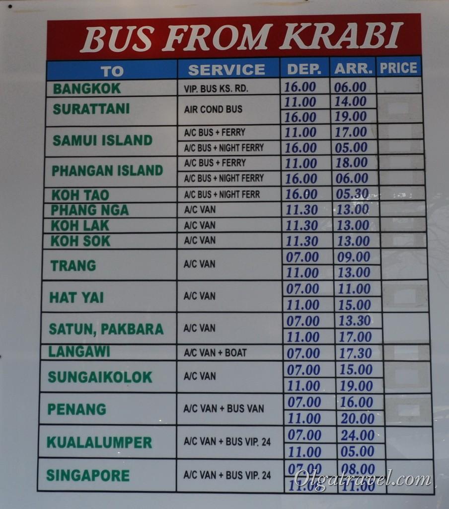 Автобусы из Краби
