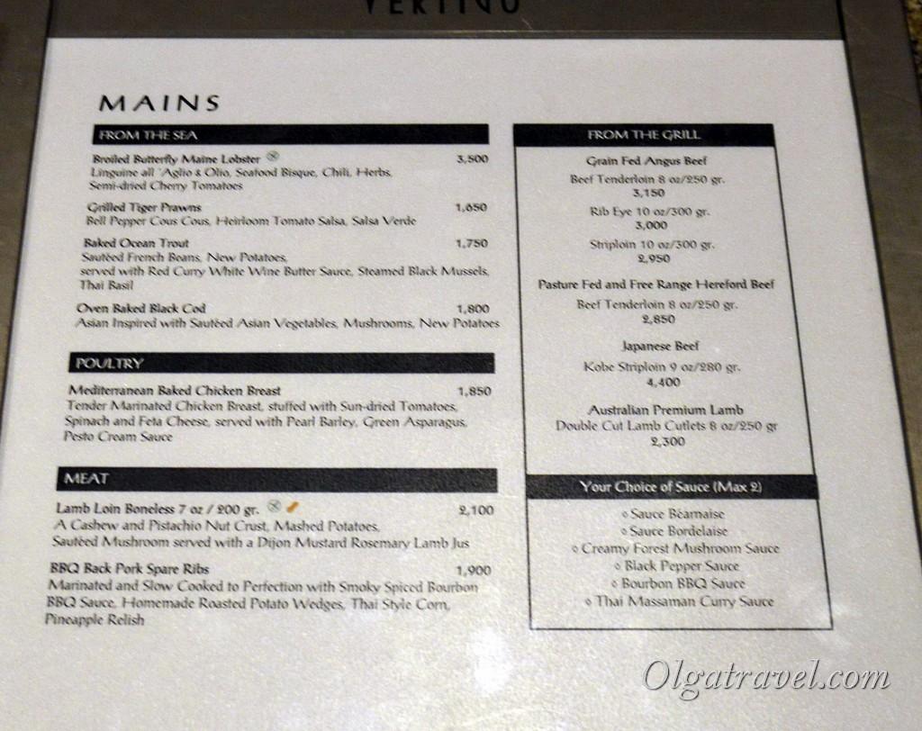 Цены в ресторане Vertigo