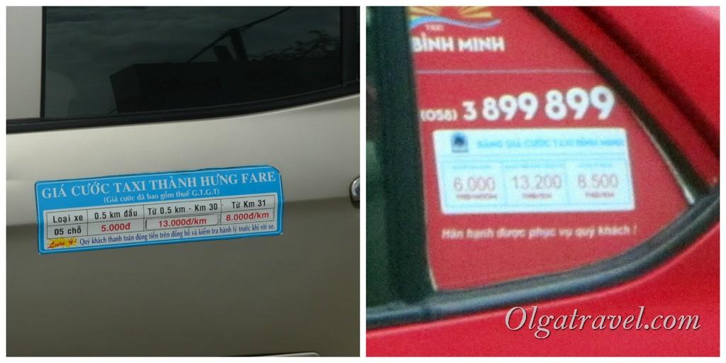 цены в Нячанге на такси