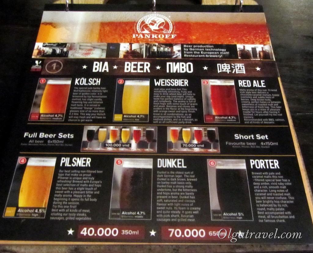 Нячанг алкоголь цены