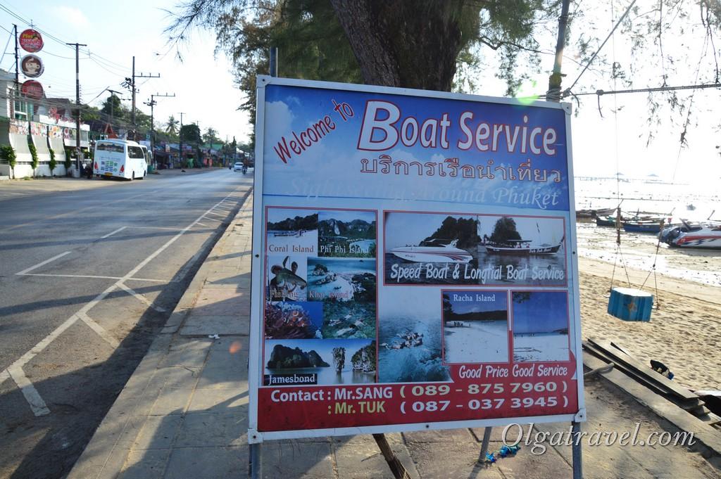 лодка на Кораллоый остров