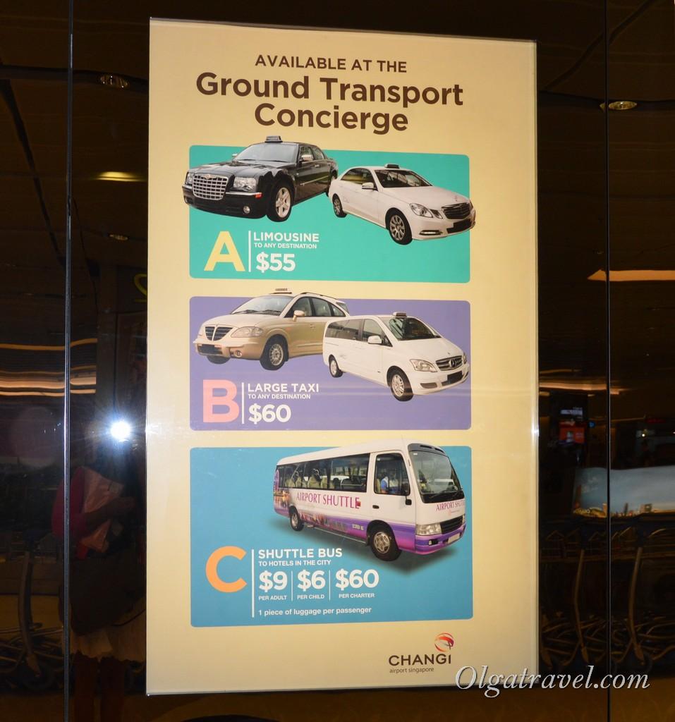Сингапур как добраться из аэропорта