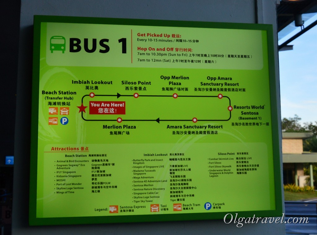 Сентоза автобус