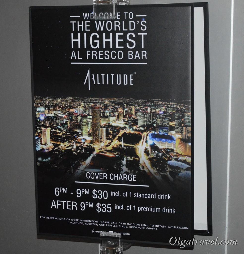 1-Altitude Сингапур