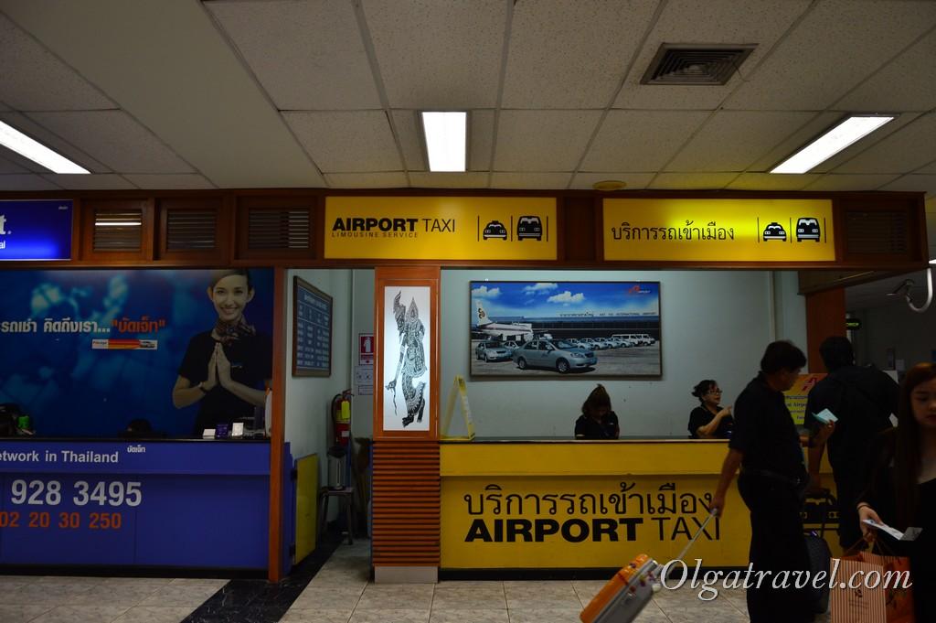аэропорт Хат Яй