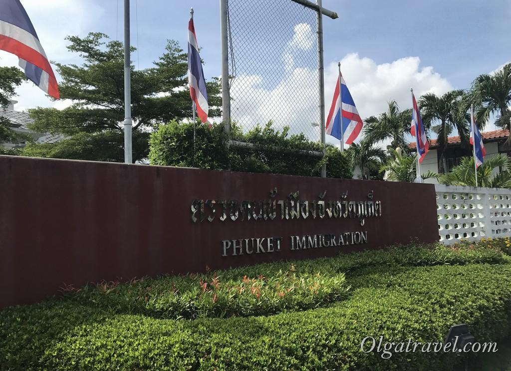 Иммиграционный офис Пхукет