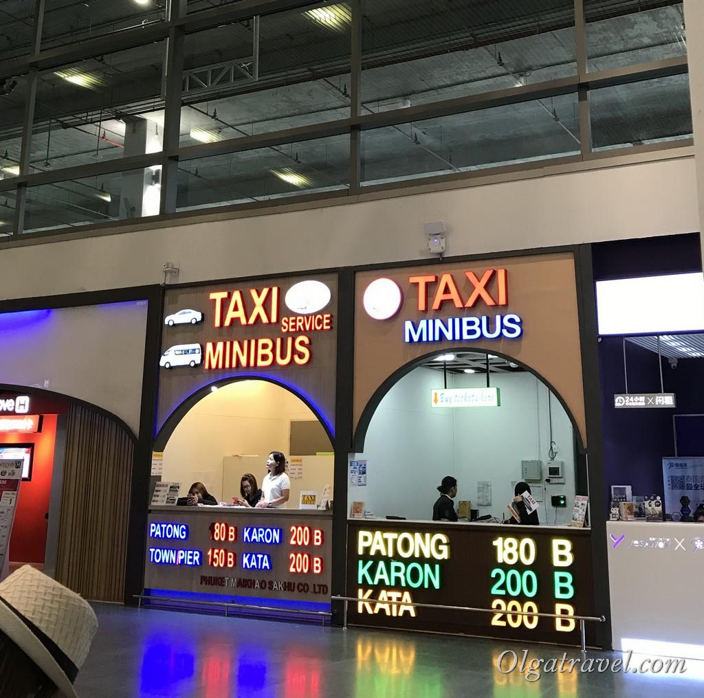 Как добраться из аэропорта Пхукета до Патонга