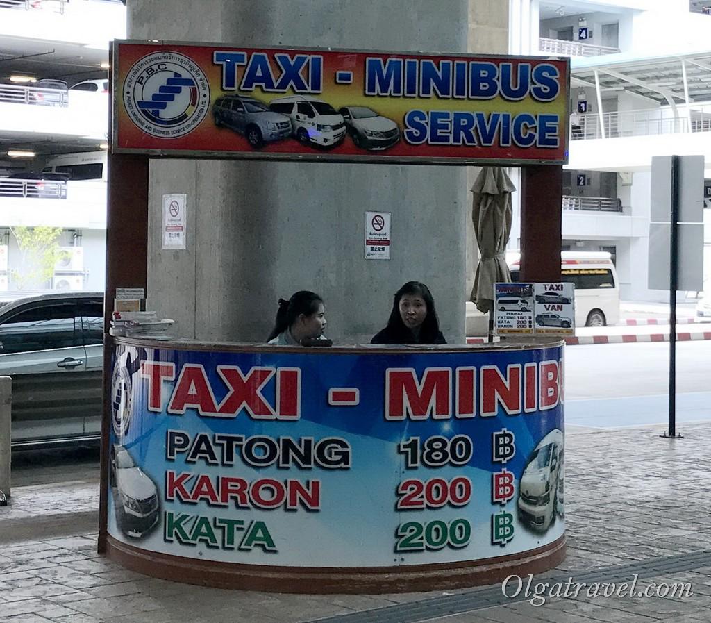 Как добраться из аэропорта Пхукета до Корона