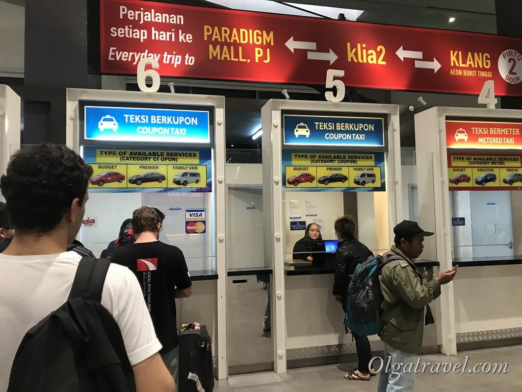 аэропорт куала лумпур как добраться в город