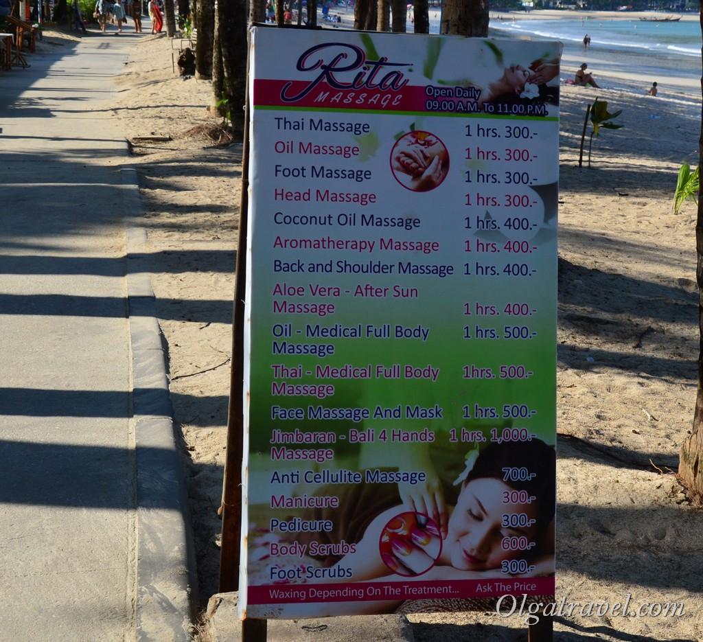 цены на Камале на массаж