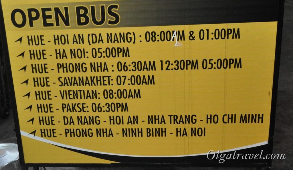 автобусы в Хюэ