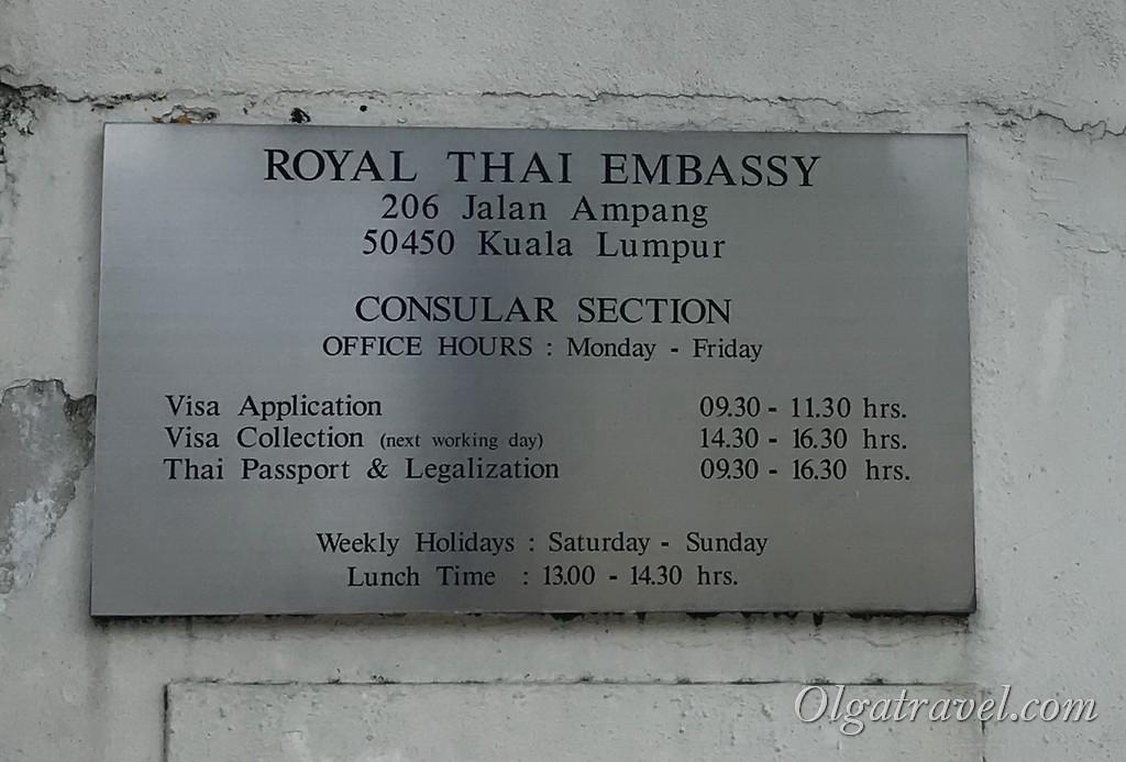 тайское консульство куала лумпур