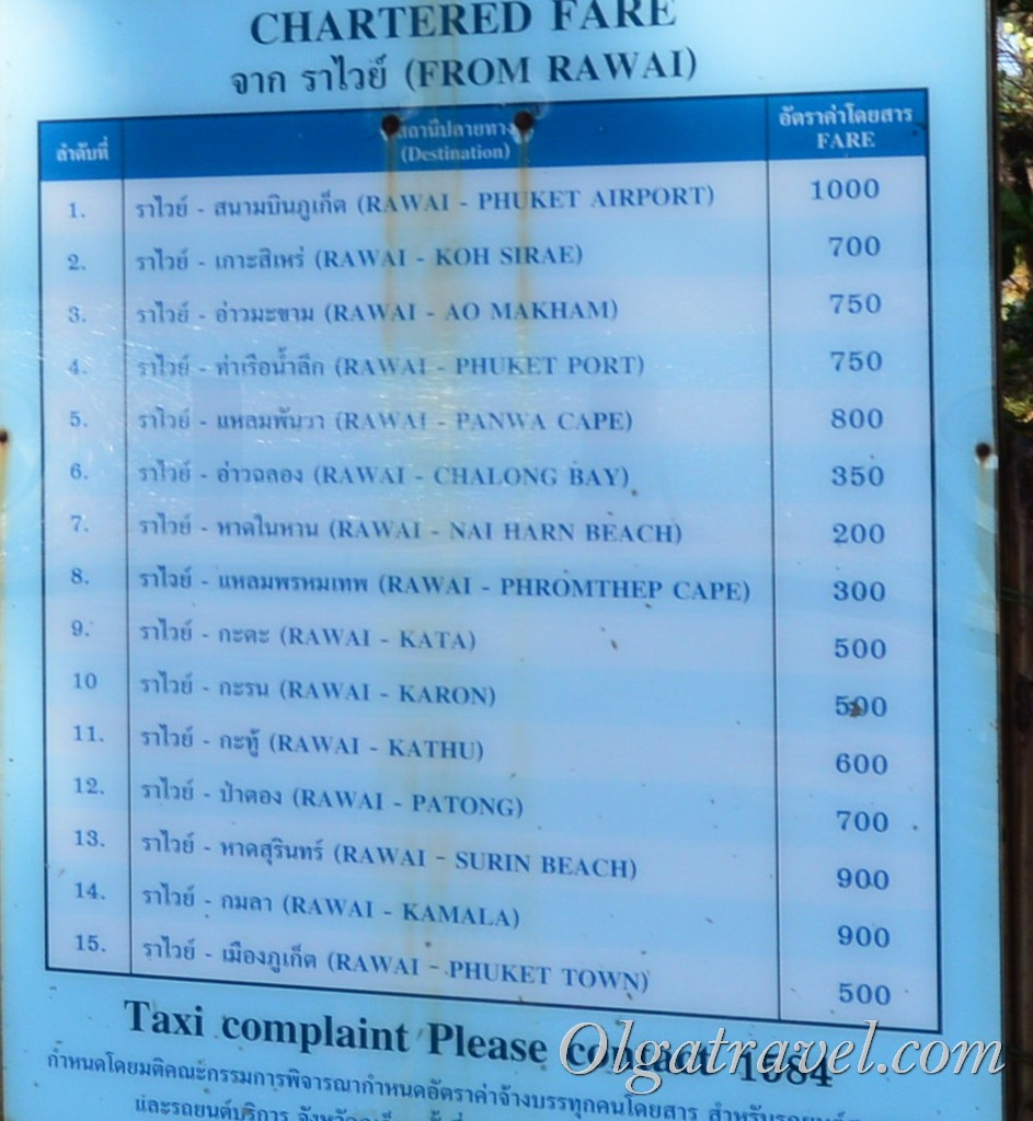 цены на такси Пхукет