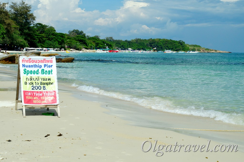пляж Ао Пай как добраться