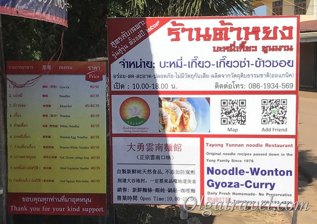 Tayong Yunnan Noodle Restaurant